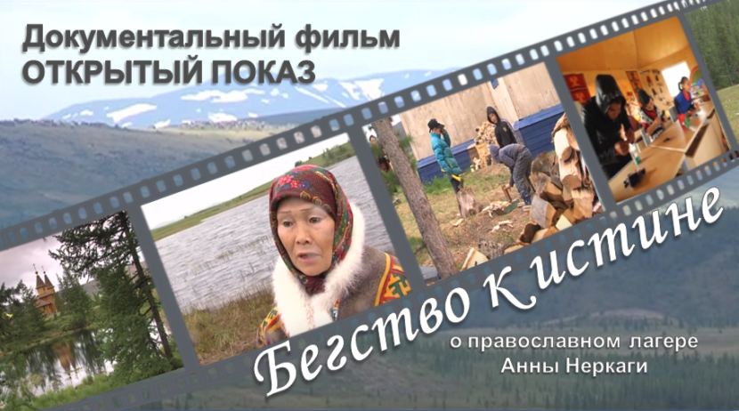"""Документальный фильм """"Бегство к истине"""" об Анне Неркаги"""