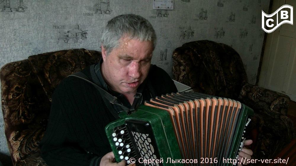 слепой музыкант Сергей Хрюкин с баяном