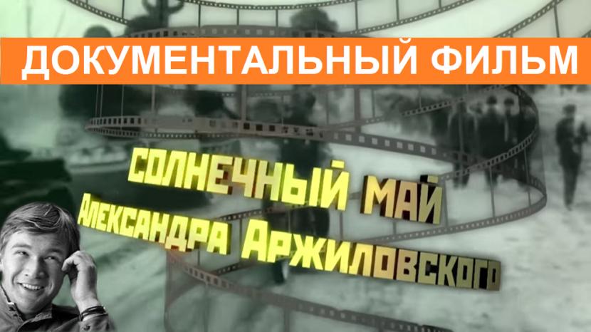 """Документальный фильм """"Солнечный май Александра Аржиловского"""""""