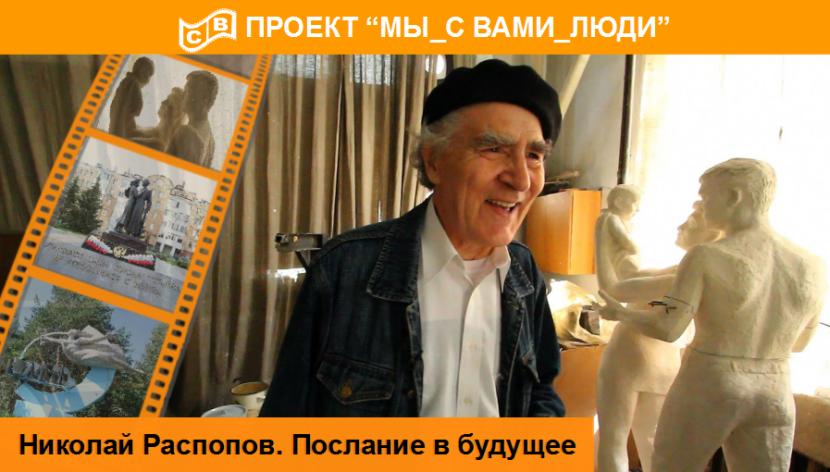 Николай Распопов. Послание в будущее